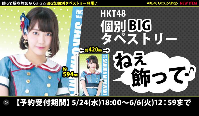 HKT48 個別BIGタペストリー