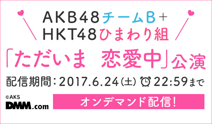 【DMM】5/25混成公演アーカイブ