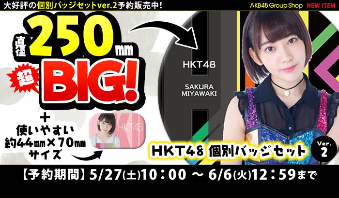 HKT48 個別バッジセット Ver.2