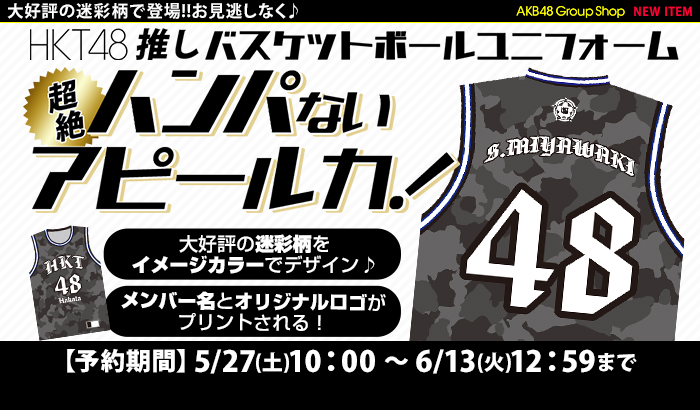 HKT48 推しバスケットボールユニフォーム