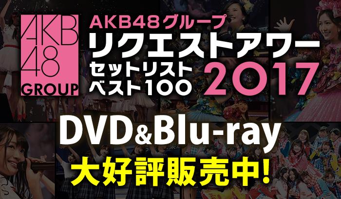 AKB48グループリクエストアワー 2017セットリストベスト100