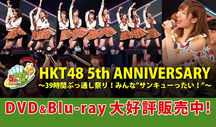 """HKT48 5th ANNIVERSARY ~39時間ぶっ通し祭り!みんな""""サンキューったい!~DVD&BD"""
