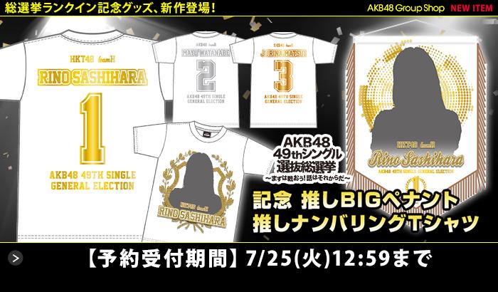 AKB48 49thシングル 選抜総選挙~まずは戦おう!話はそれからだ~ ランクイングッズ 第4弾
