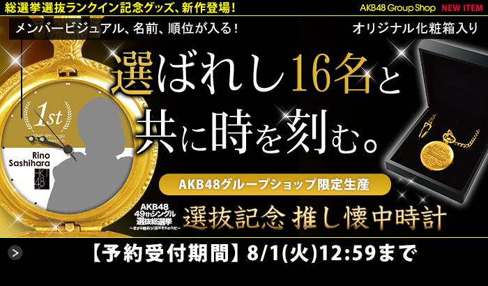 AKB48 49thシングル 選抜総選挙~まずは戦おう!話はそれからだ~ 選抜記念 推し懐中時計
