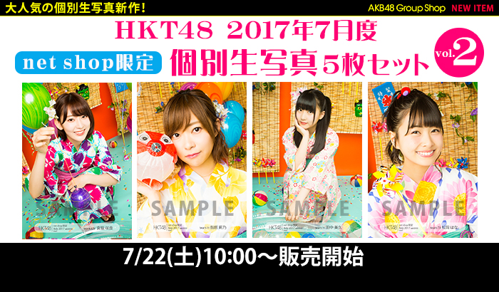 HKT48 2017年7月度net shop限定個別生写真5枚セットvol.2