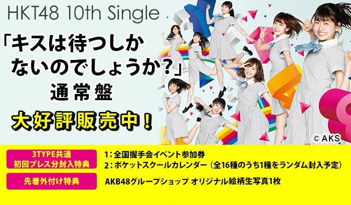 HKT48 10th Single 「キスは待つしかないのでしょうか?」