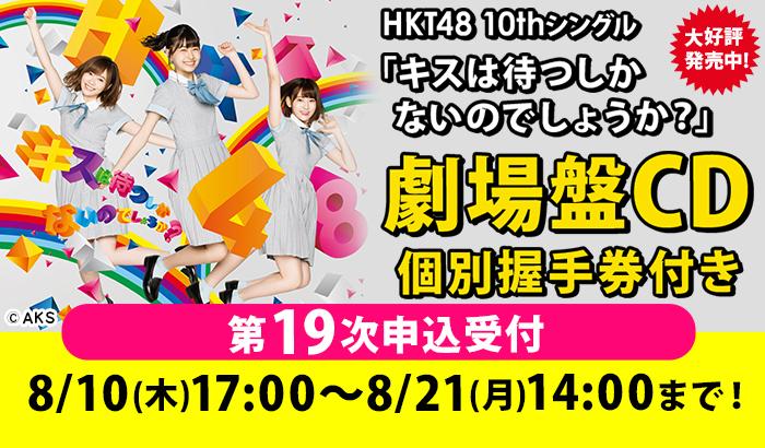 HKT48 10th Single 劇場盤CD 個別握手券付き「キスは待つしかないのでしょうか?」