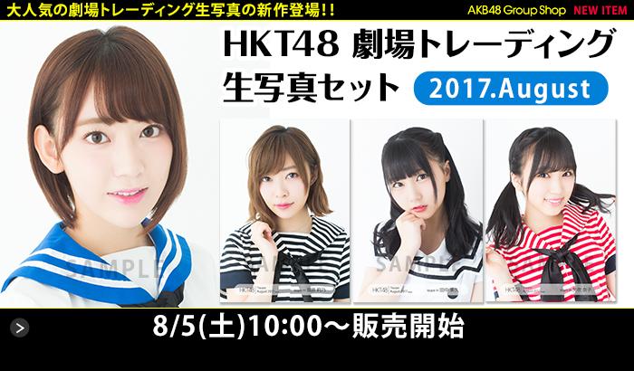 HKT48 劇場トレーディング生写真セット2017.August