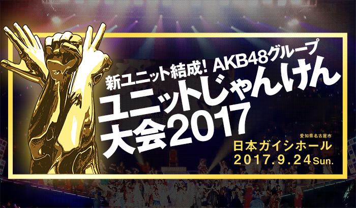 ユニットじゃんけん大会2017