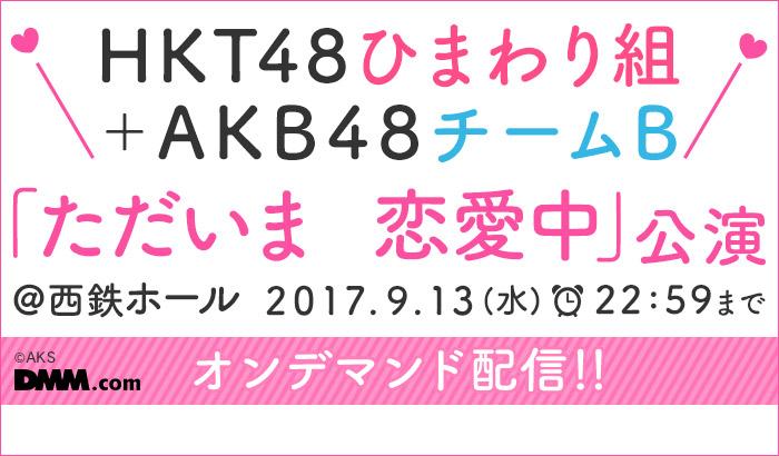 【DMM】2017年8月14日、HKT+AKBコラボ公演アーカイブ