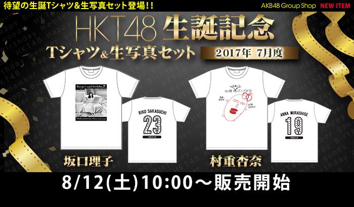 HKT48 生誕記念Tシャツ&生写真セット 2017年7月度