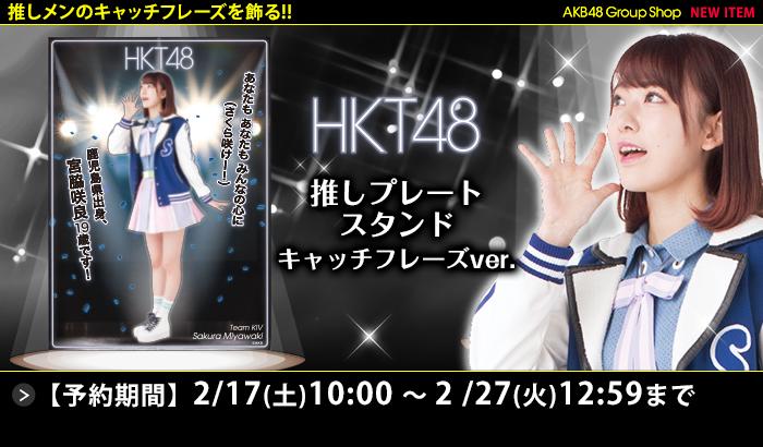 HKT48 推しプレートスタンド キャッチフレーズver.