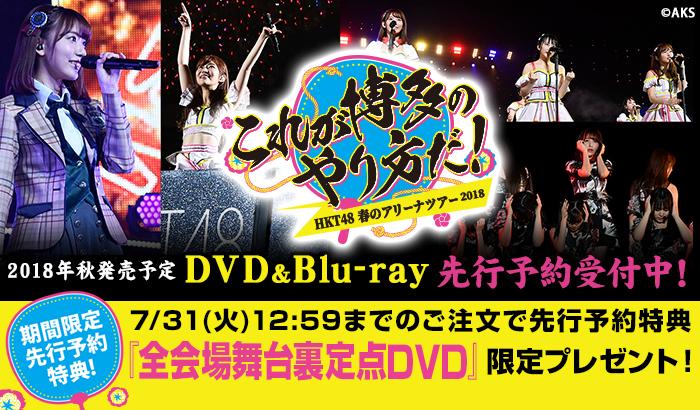 HKT48春のアリーナツアー2018 ~これが博多のやり方だ!~DVD&BD