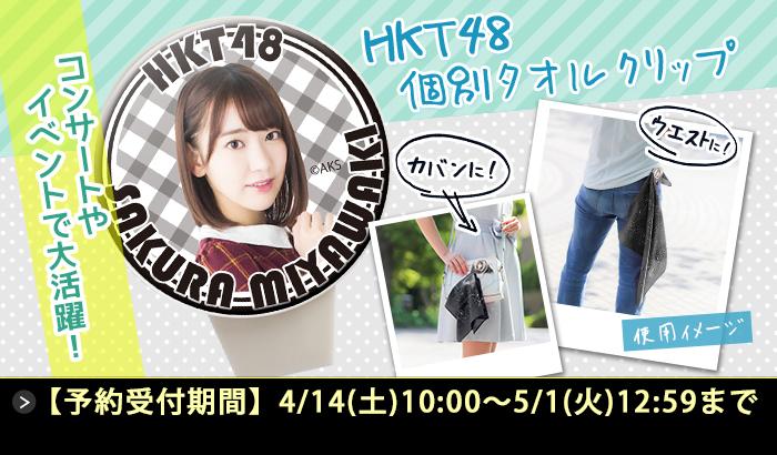 HKT48 個別タオルクリップ