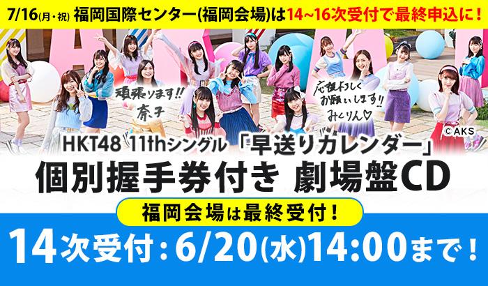 HKT48 11th Single 劇場盤 「早送りカレンダー」