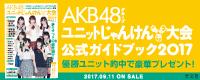 AKB48 じゃんけん大会公式ガイドブック2017