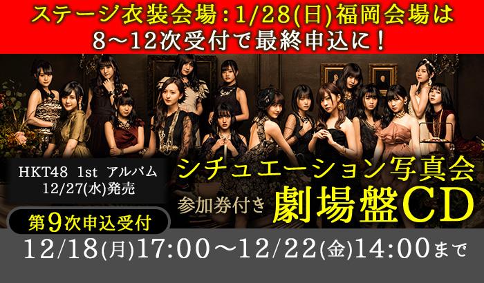 【CD】HKT48 1st アルバム 劇場盤「092」