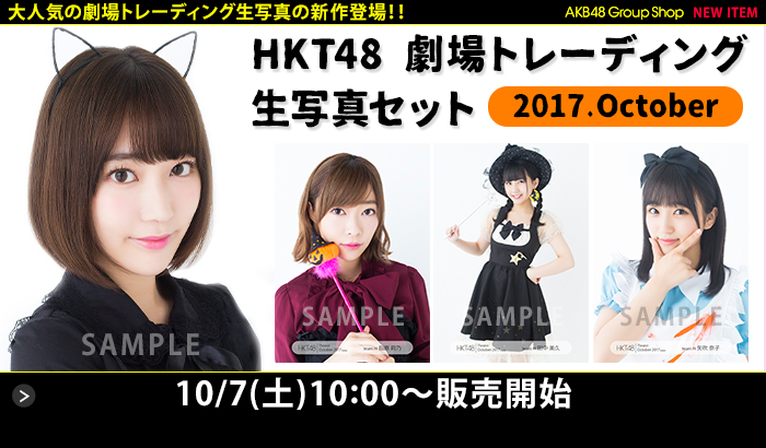 HKT48 劇場トレーディング生写真セット2017.October