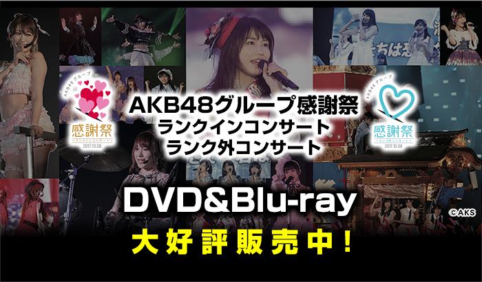 AKB48グループ感謝祭 ~ランクインコンサート/ランク外コンサート~ DVD&BD