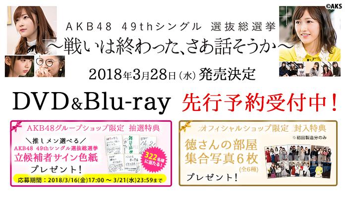 AKB48 49thシングル選抜総選挙~戦いは終わった、さあ話そうか~DVD&BD