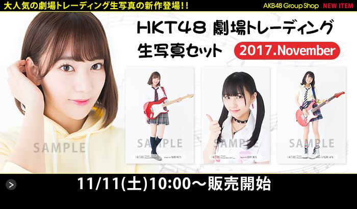 HKT48 劇場トレーディング生写真セット2017.November