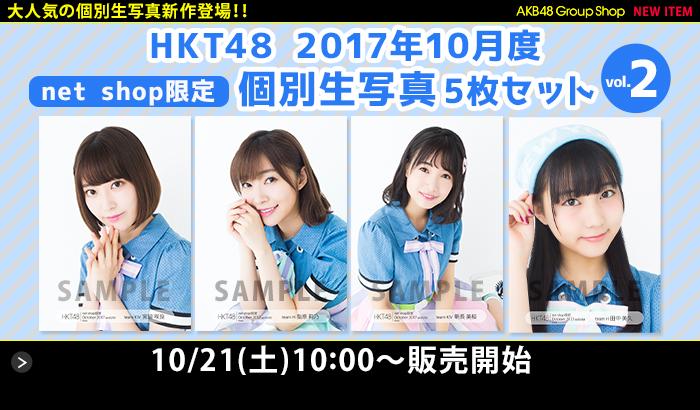 HKT48 2017年10月度 net shop限定個別生写真5枚セットvol.2