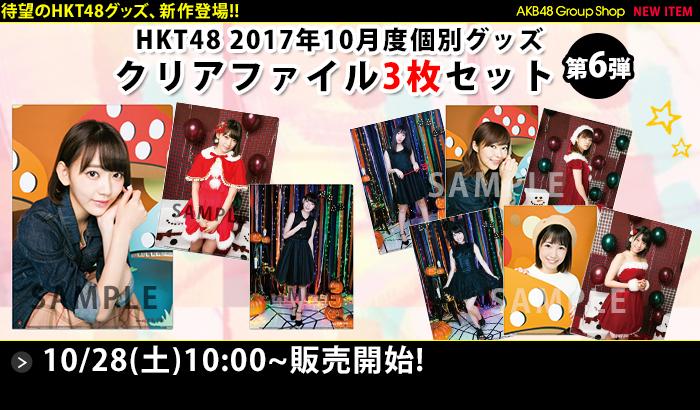 HKT48 2017年10月度個別グッズ「クリアファイル3枚セット 第6弾」
