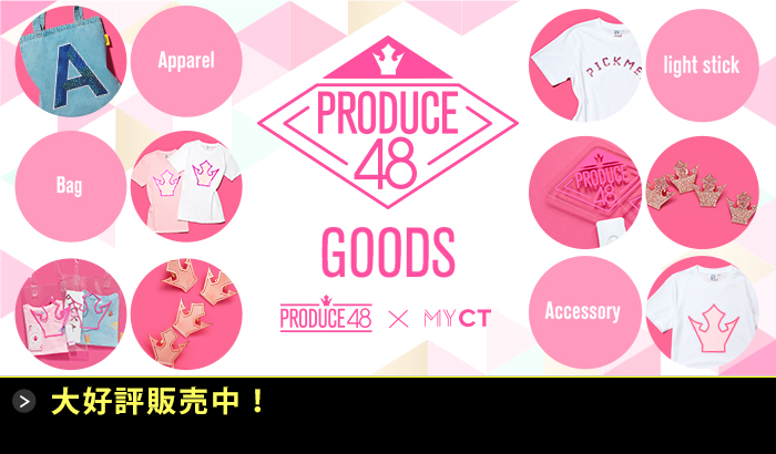 PRODUCE48グッズ