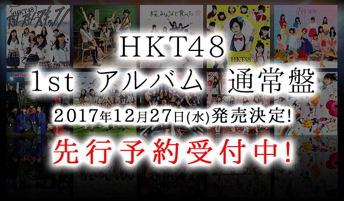 HKT48 1st アルバム 通常盤 「タイトル未定」