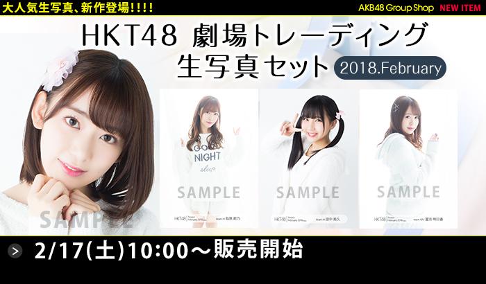 HKT48 劇場トレーディング生写真セット2018.February