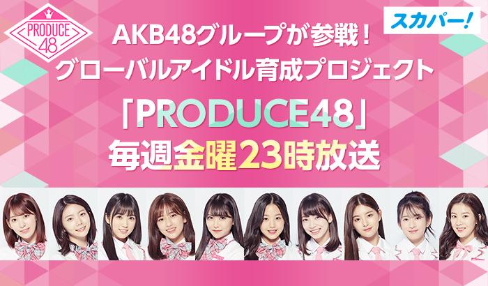 【スカパー】PRODUCE48