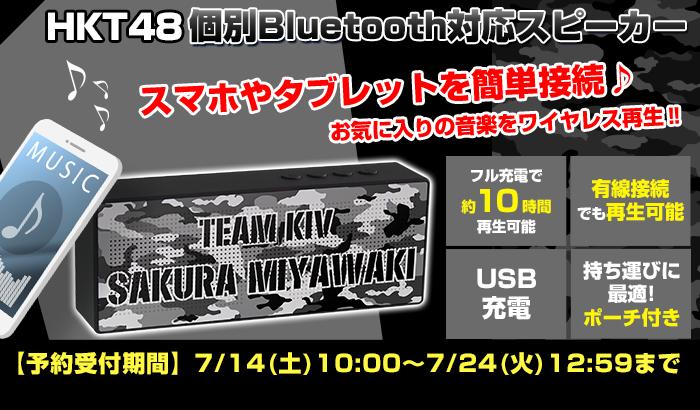 HKT48 個別Bluetooth対応スピーカー