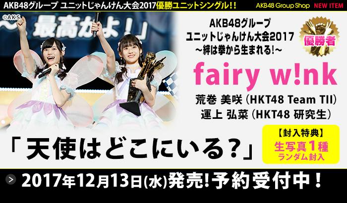 【CD】 fairy w!nk「天使はどこにいる?」