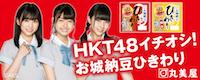 【丸美屋】田中美久、矢吹奈子、松岡はな(~2018/7/31)