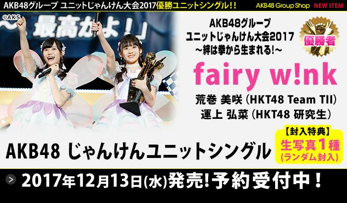【CD】 fairy w!nk「タイトル未定」