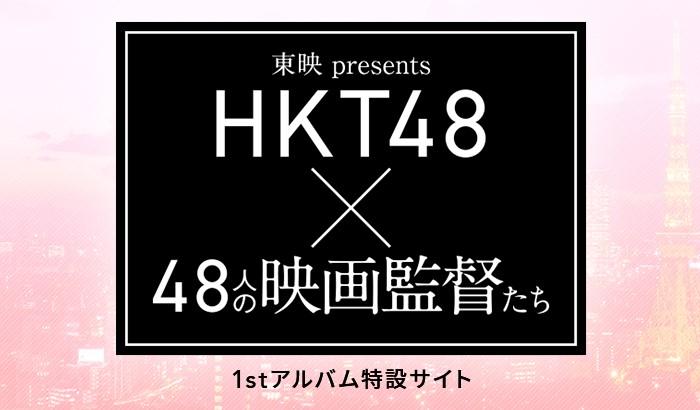 【UM】1stAL特設