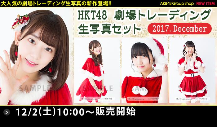 HKT48 劇場トレーディング生写真セット2017.December