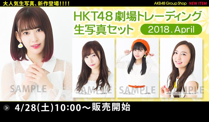 HKT48 劇場トレーディング生写真セット2018.April