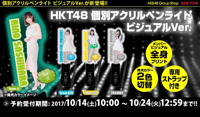 HKT48 個別アクリルペンライト ビジュアルVer.