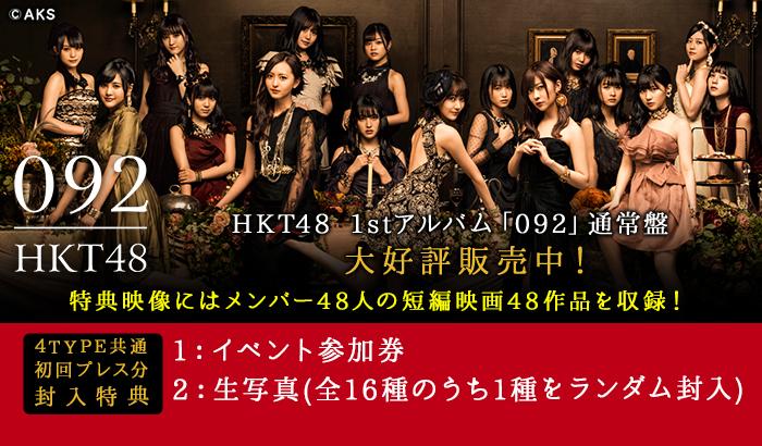 HKT48 1st アルバム 通常盤 「092」