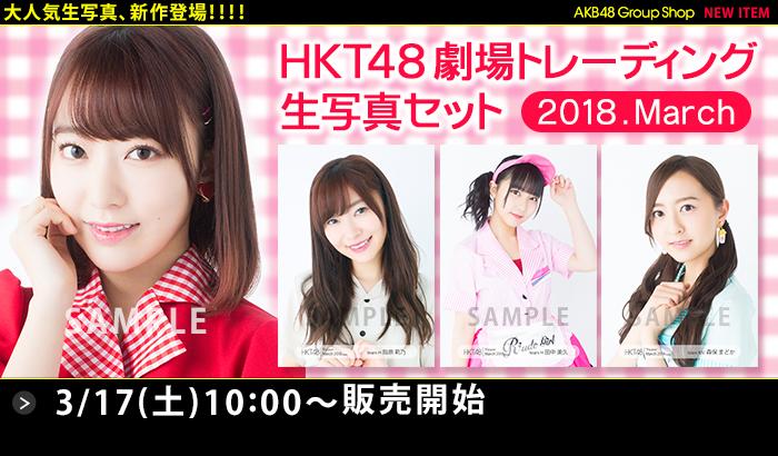 HKT48 2018年3月度 net shop限定個別生写真5枚セットvol.1
