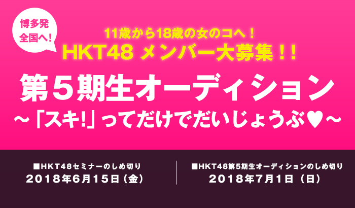HKT48 第5期生オーディション「スキ!」ってだけでだいじょうぶ