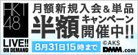 【DMM】半額キャンペーン