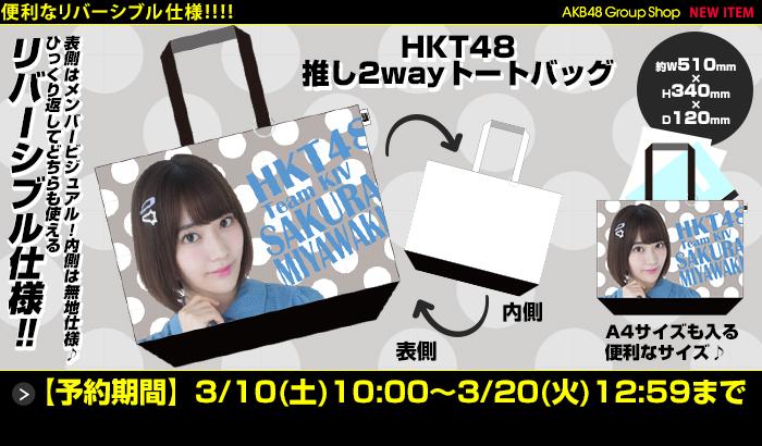 HKT48 推し2wayトートバッグ