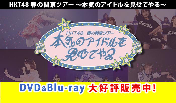 HKT48春の関東ツアー2017 ~本気のアイドルを見せてやる~DVD&BD