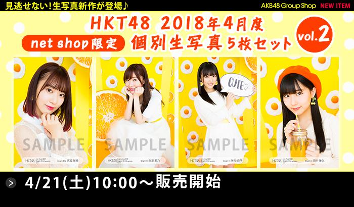 HKT48 2018年4月度 net shop限定個別生写真5枚セットvol.2