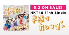 11thシングル「早送りカレンダー」