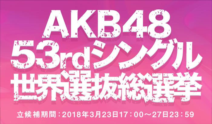 AKB48 53rdシングル世界選抜総選挙特設サイト