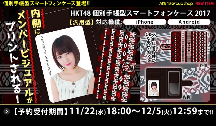 HKT48 個別手帳型スマートフォンケース 2017