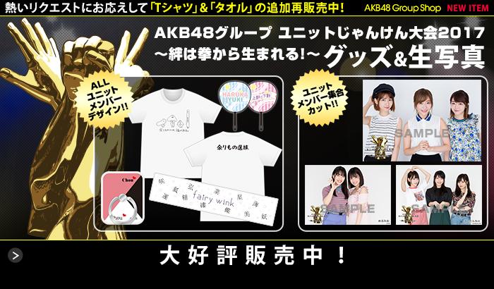 AKB48グループ ユニットじゃんけん大会 2017 グッズ&生写真